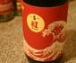 『大海 紅アズマ』昔なつかしい昭和の味わい。来年には新しい時代が始まりますね。