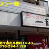 ラーメン一鶴~2015年10月3杯目~
