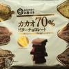 『西友』のPB商品に高カカオチョコ「チョコレート70%ビターチョコレート」が売られていたので購入。食べた感想を書きました