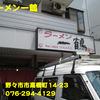ラーメン一鶴~2013年6月7杯目~