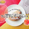 店舗限定◆バター香るサクサクのアップルパイ『プレミアムアップルパイ』 / シャトレーゼ @全国