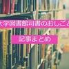大学図書館のお仕事 まとめ