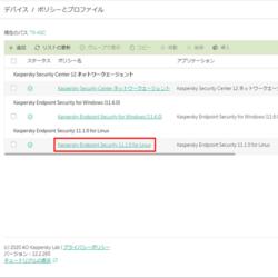 Kaspersky製品ナレッジ 第26回 ~Kaspersky Endpoint Security for Linux における除外設定あれこれ (KSC有りの場合)~