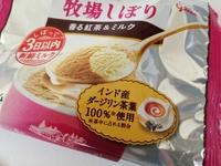グリコ「牧場しぼり」香る紅茶&ミルクは、紅茶「と」ミルクを楽しめる美味しいアイス。探して食べる価値あり!