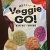 カルディで糖質オフスナック!VeggieGo!