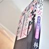 林真理子「綴る女」評伝・宮尾登美子を読んでみました。