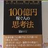 100億円!