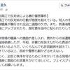 ネトウヨからの情報で動く恥ずかしい政治家 ① ヒゲの隊長、佐藤正久
