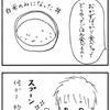 【4コマ】ごはんの食べ方