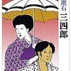 夏目漱石『三四郎』の感想