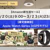 【最安値確認】Apple Watch Series 3(GPSモデル)【Amazon新生活セール】