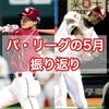 【プロ野球】パ・リーグの5月を振り返ります!