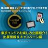 第60回東京インドア開催目前! 注目のお楽しみ企画紹介1