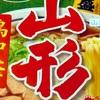 【山形】「ニュータッチ 大盛山形鳥中華」を食べました【ご当地満福食堂】