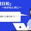 【Canva】アイキャッチ編集に心臓を捧げよ!!