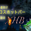 【FF14】クロスホットバー使いこなし設定のススメ!(動画付き)
