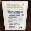 もっと市民の近くへ。稲沢市議会報告会。