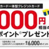 Yahoo!!JAPANカードのキャンペーン2019年!新規入会で10000p確定!年会費無料のカード!