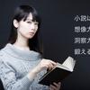 【思考】小説は想像力を鍛えるために時々は読んだ方がいい