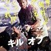 「 キル / オフ 」< ネタバレ あらすじ >とっても意味不明なストーリー!!営業マンが人がいない地区で殺人犯に仕立てられた!!