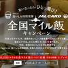 【JALカード】dancyu食いしん坊倶楽部 × JALカード  全国マイル飯キャンペーン