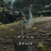 【FF14】 モンスター図鑑 No.008 「アノール(Anole)」