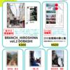 第2回文学フリマ広島・出店の詳細お知らせ