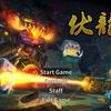 ローグライクなガンシューティングアクションゲーム「Tale of Fallen Dragons」プレイ感想
