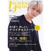 【セブンネット】表紙 平野紫耀(King & Prince)「Location Japan(ロケーションジャパン)2021年8月号」予約受付中!2021年7月15日発売!