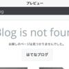 ブログを始めてから初めて体験した悲しみ