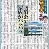 福島原発事故賠償の不条理