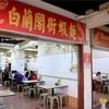 """シンガポール街歩き#240(蝦麺で大人気""""Blanco Court Prawn Mee""""【白蘭閣街蝦麺】でランチ)"""