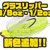【エバーグリーン】ウィード抜けに優れたスイムジグ「グラスリッパー 3/8oz・1/2oz」に新色追加!
