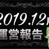 【2019年12月】ブログ運営報告(22ヶ月目)分析&まとめ