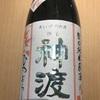 長野県『神渡(みわたり) ひやおろし 旨口純米原酒』秋らしくトロリと密な甘みと澄んだ味わいが調和。コスパ抜群の1本です!
