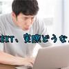 【U-NEXT 試してみた】実際どうなの?なにかと話題になっている配信サービス『U-NEXT』を使ってみた