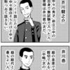成瀬正一(一高時代)_03