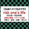 risk one's lifeの意味【鬼滅の刃の英語】鬼舞辻無惨のパワハラ会議で例文、類義語、覚え方(英会話,英語表現)【マンガで英語学習】