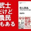 『壱人両名~江戸日本の知られざる二重身分』(尾脇秀和・著)のレビュー