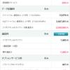 【一括2000円、維持費も2000円】HUAWEI P10liteをUQ-mobileでMNP契約して月額維持費を下げてきた。