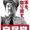 報国婦人会とネトウヨ