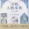 『青鞜』人物事典 ―110人の群像― らいてう研究会