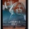 邦題は文芸作品っぽいけど、結構「西部劇」してます:映画評「この茫漠たる荒野で」