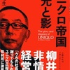 ユニクロとZARA Part2