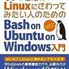 Bash on Ubuntu on Windows を導入するまでの道のり