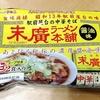 【末廣ラーメン】 店の味を自宅で再現!スーパーの袋麺のクオリティーが高い!