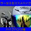 アラサー女子がバイクの免許を取ったら~使って良かった装備(プロテクター付きバイクパンツ)~