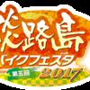 第5回 淡路島バイクフェスタ2017 が開催されます