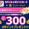 モバイルdポイントカード×ラッキータッチ友達紹介キャンペーン
