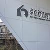 京都鉄道博物館の見どころをご紹介!